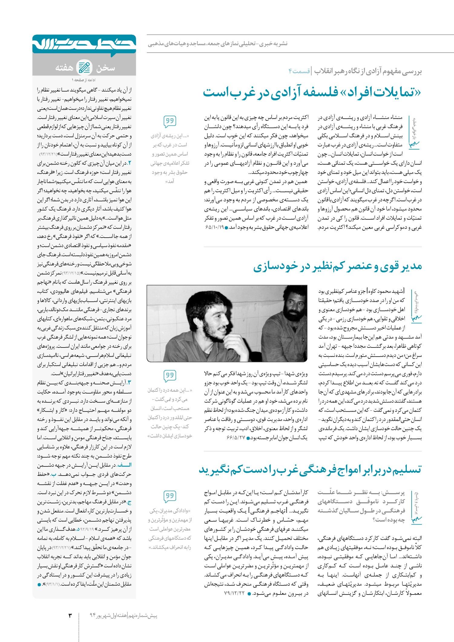 خط حزب الله -شماره پنجم خط حزب الله -پیش شماره نهم page large 362