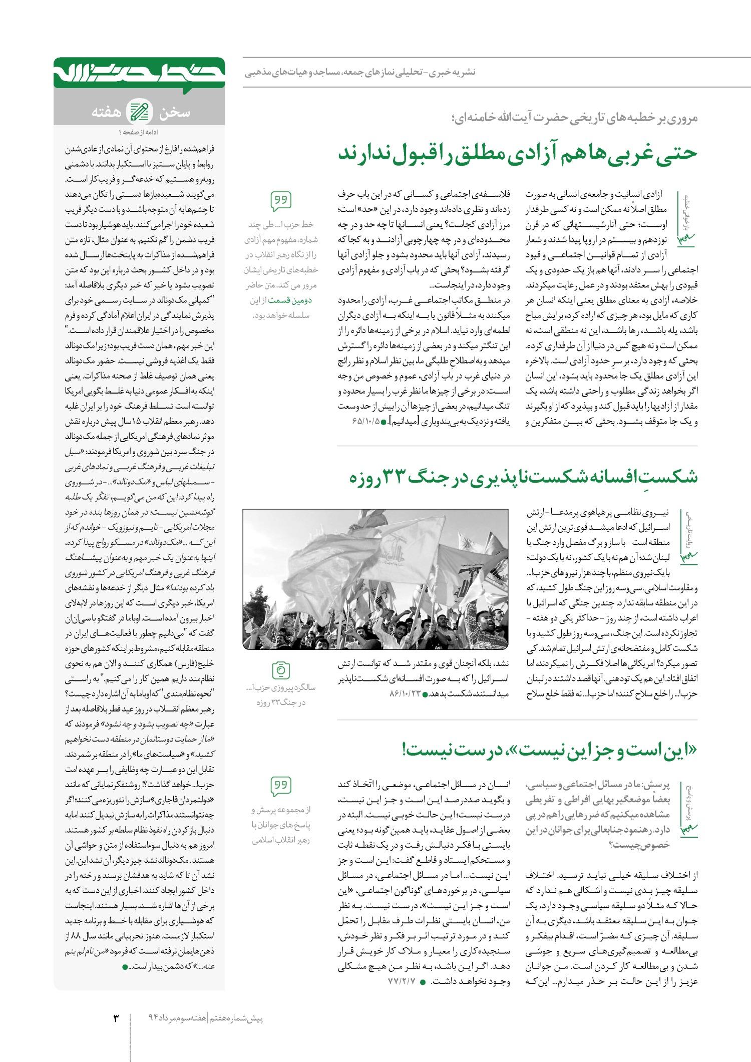 خط حزب الله -شماره پنجم خط حزب الله -پیش شماره هفتم page large 363