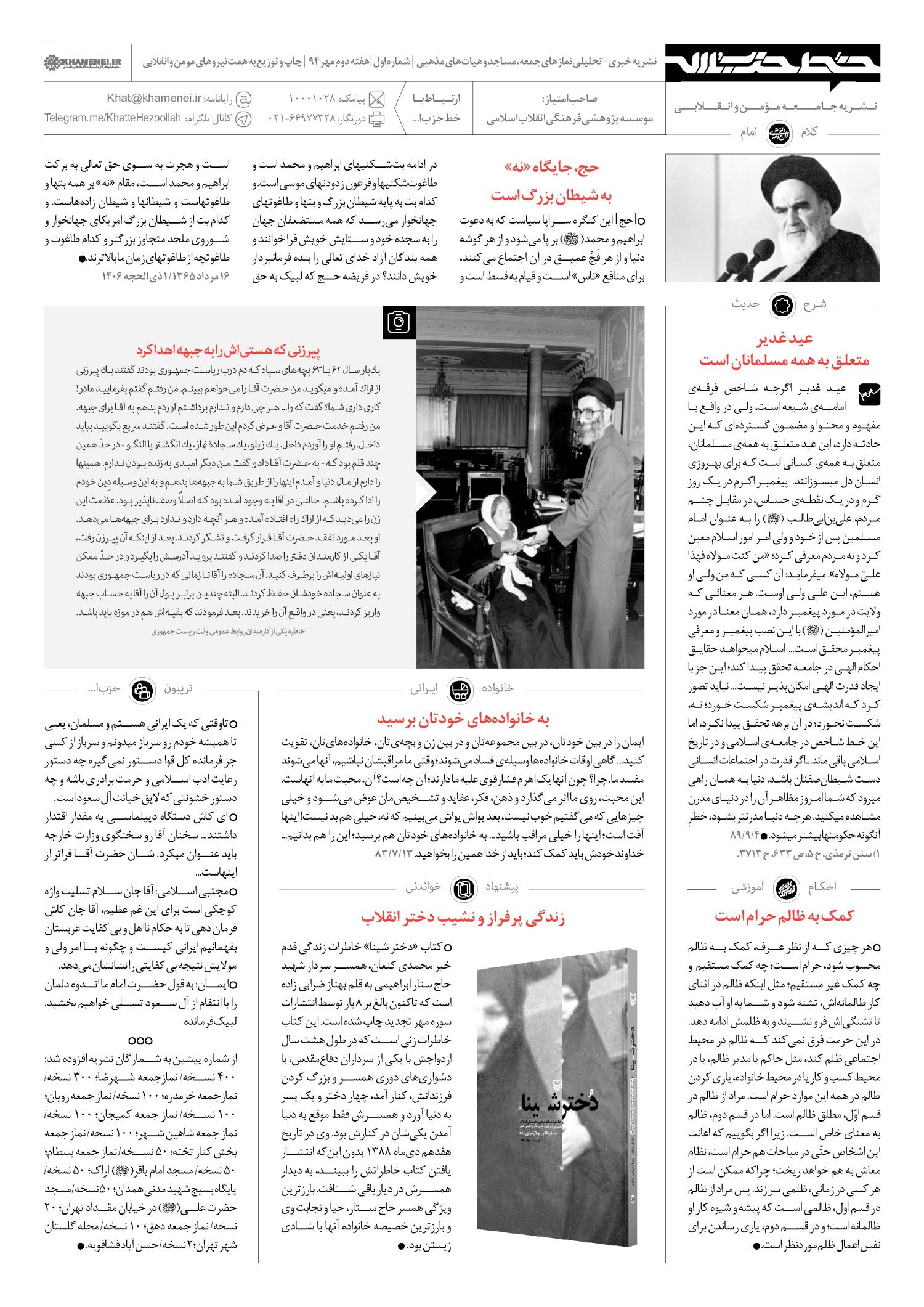 خط حزب الله -شماره اول page large 41