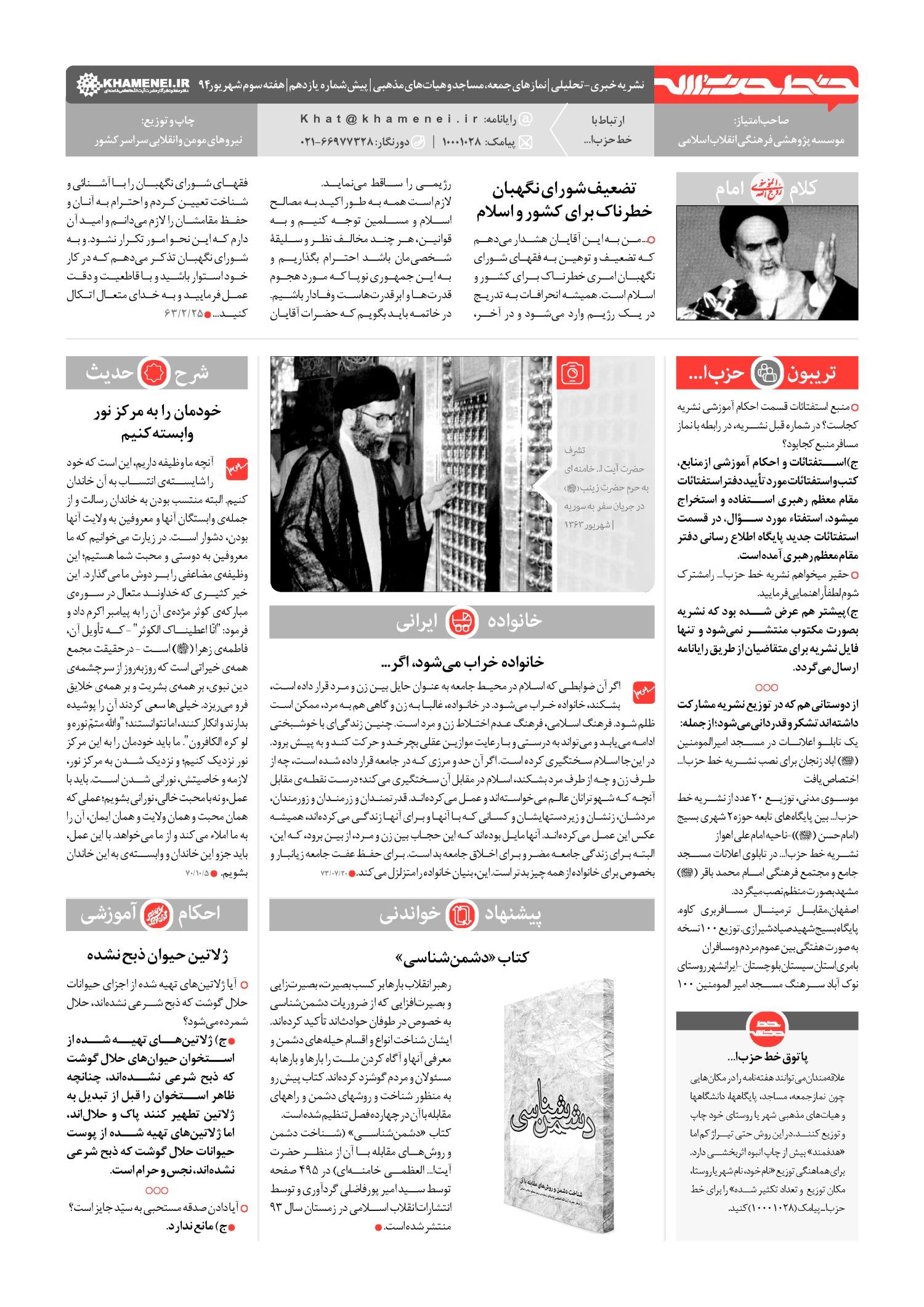 خط حزب الله -شماره پنجم خط حزب الله -پیش شماره یازدهم page large 413