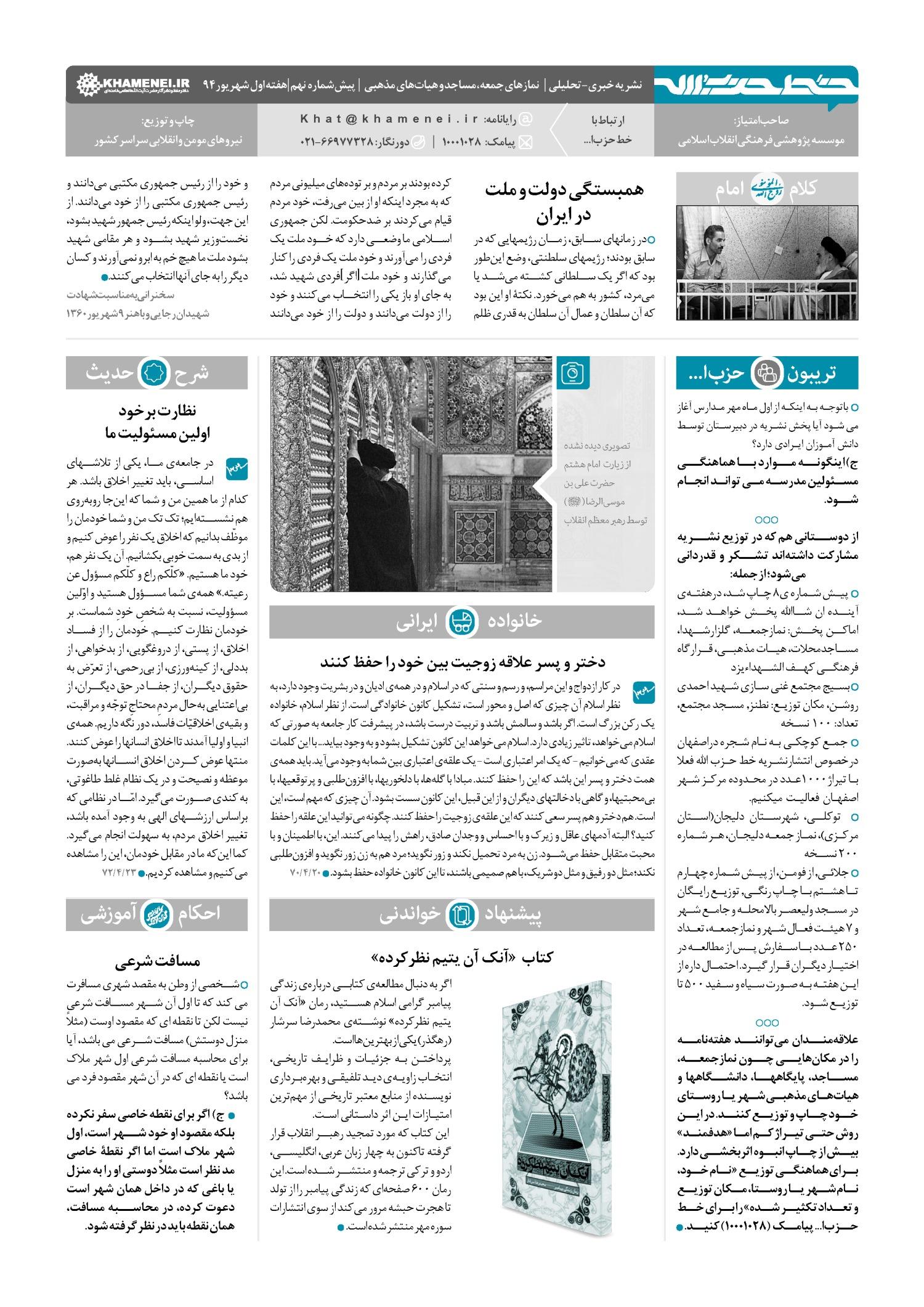 خط حزب الله -شماره پنجم خط حزب الله -پیش شماره نهم page large 414