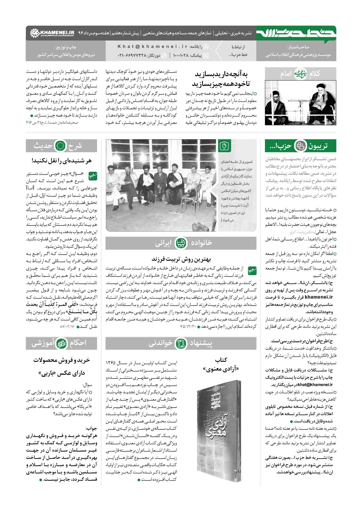خط حزب الله -شماره پنجم خط حزب الله -پیش شماره هفتم page large 415