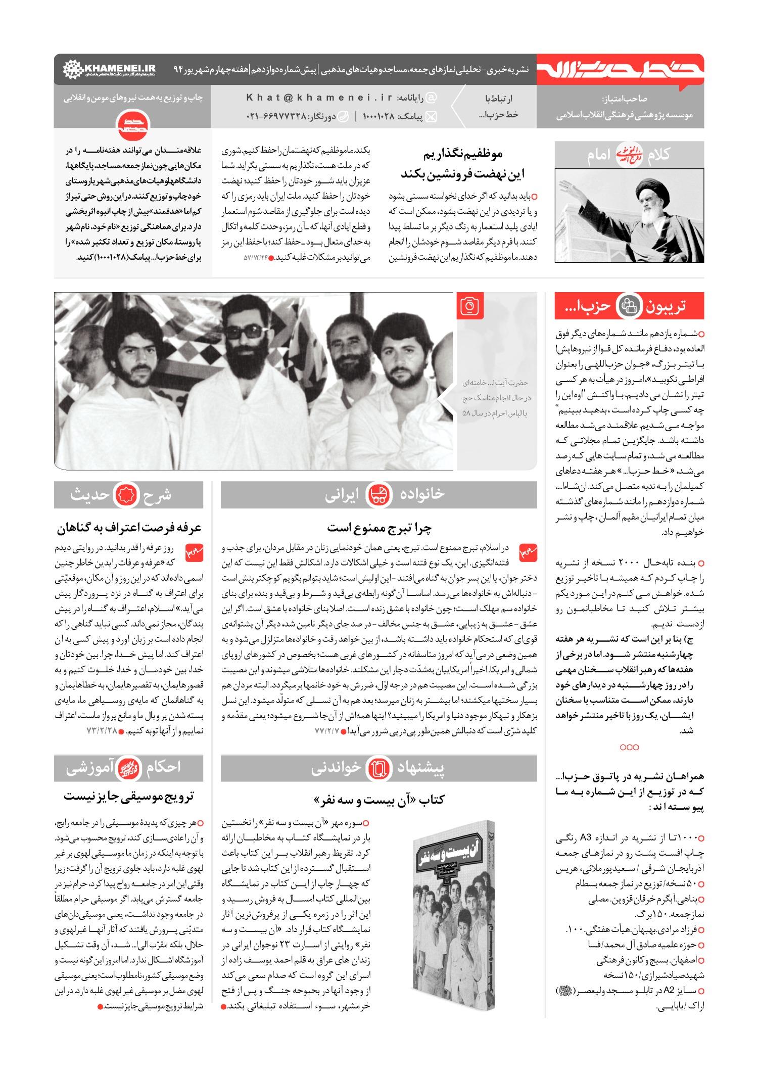 خط حزب الله -شماره پنجم خط حزب الله -پیش شماره دوازدهم page large 46