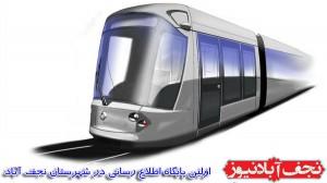 قطار نجف آباد قطار نجف آباد به اصفهان، 1800 میلیارد بودجه می خواهد قطار نجف آباد به اصفهان، 1800 میلیارد بودجه می خواهد tramway 300x168