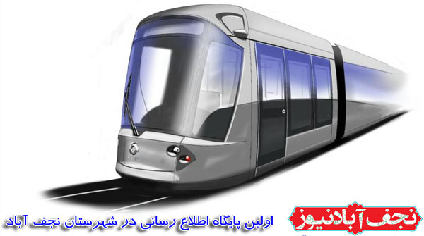 ساخت شبکه قطار شهری با حضور نجف آباد