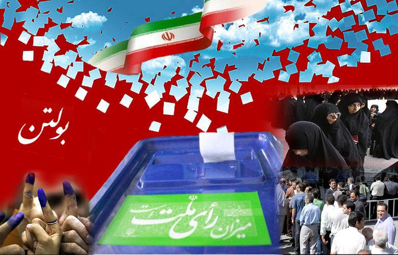 انتخاب اعضای هیات اجرایی انتخابات شوراهای شهر
