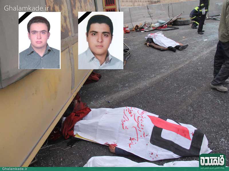تصویر دو تن از دانشجویان قربانی شده در اتوبوس فرسوده آزاد نجف آباد تصویر دو تن از دانشجویان قربانی شده در اتوبوس فرسوده آزاد نجف آباد تصویر دو تن از دانشجویان قربانی شده در اتوبوس فرسوده آزاد نجف آباد