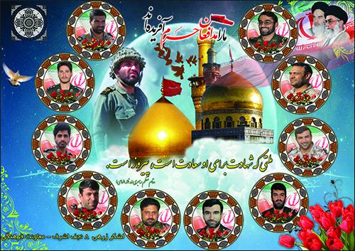 شب خاطره مدافعان حرم در نجف آباد