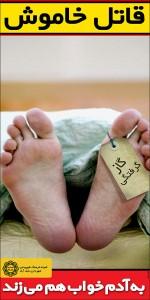 گاز گرفتگی مرگ ذغالی در نجف آباد مرگ ذغالی در نجف آباد                     16 150x300