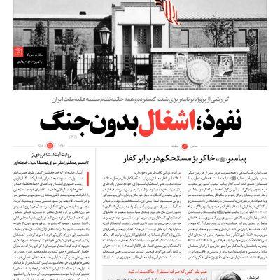 خط حزب الله -شماره پنجم خط حزب الله -شماره بیست و پنجم page large 11 1 400x400