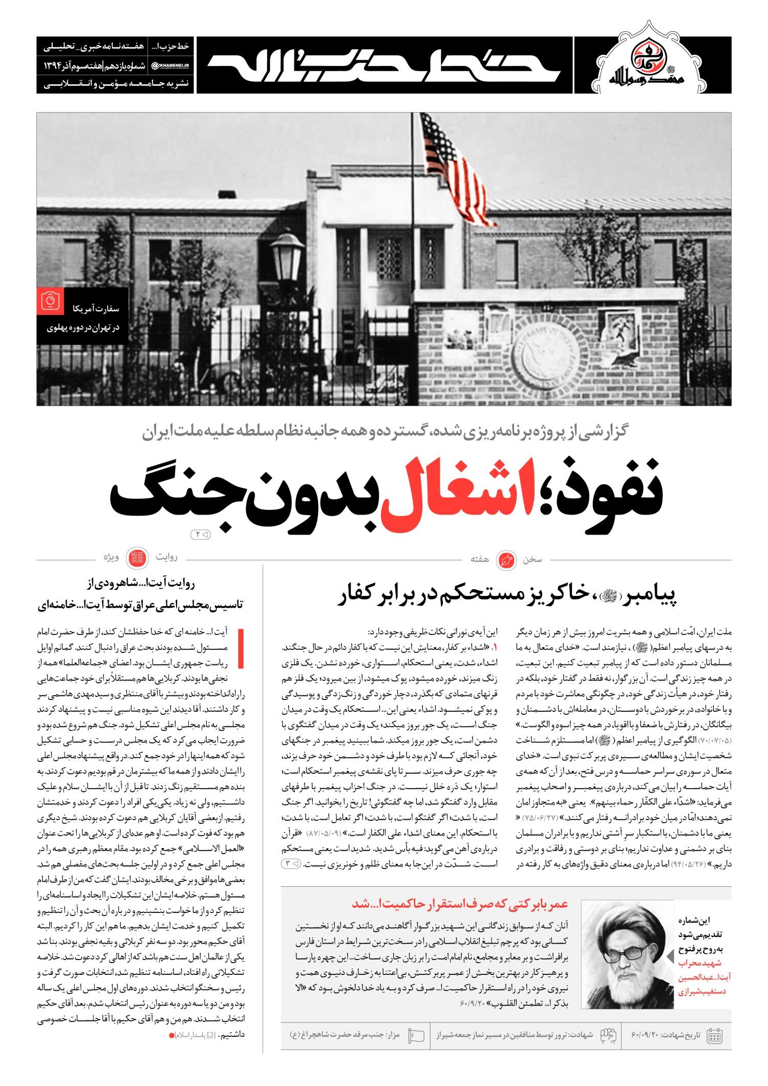 خط حزب الله -شماره پنجم خط حزب الله -شماره یازدهم page large 11 1