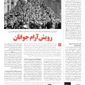 خط حزب الله شماره دهم