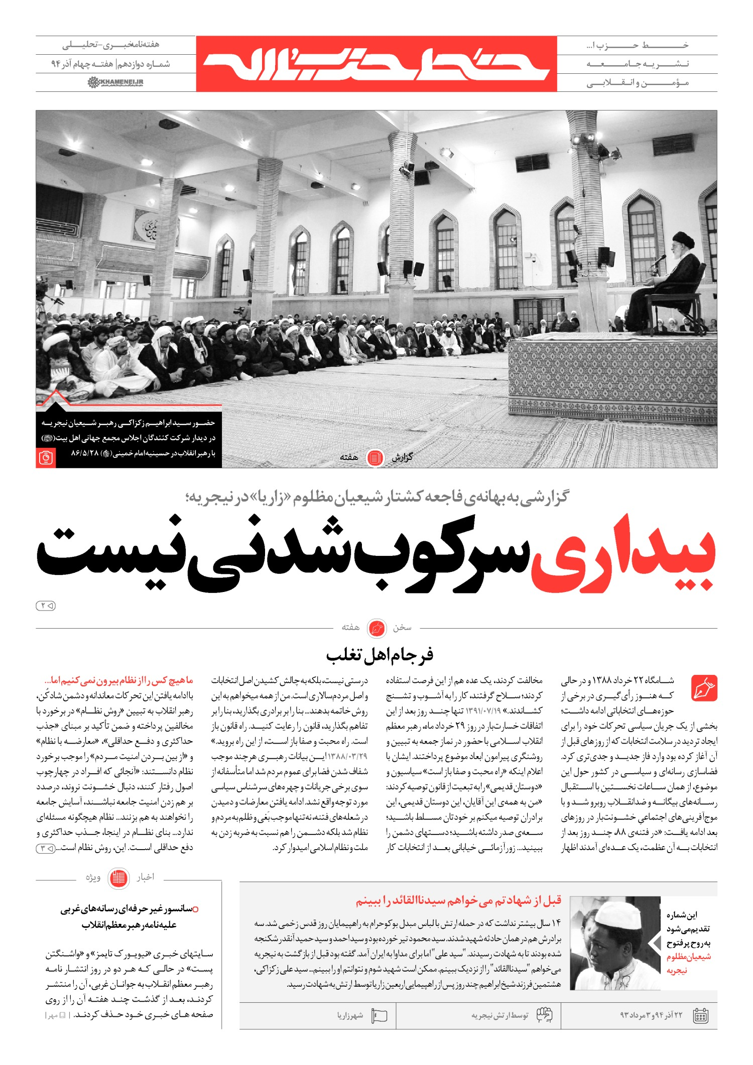 خط حزب الله -شماره دوازدهم خط حزب الله -شماره پنجم خط حزب الله -شماره دوازدهم page large 11 2