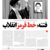 خط حزب الله -شماره سیزدهم