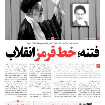 خط حزب الله -شماره سیزدهم خط حزب الله -شماره پنجم خط حزب الله -شماره بیست و یکم page large 11 3 400x400