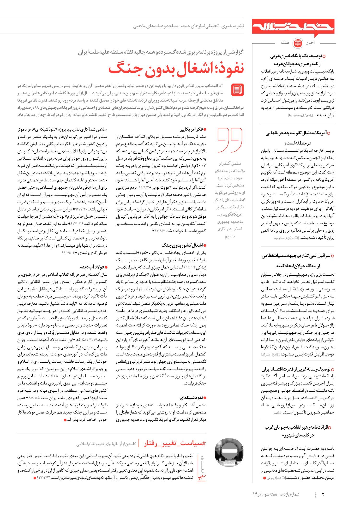 خط حزب الله -شماره پنجم خط حزب الله -شماره یازدهم page large 21 1