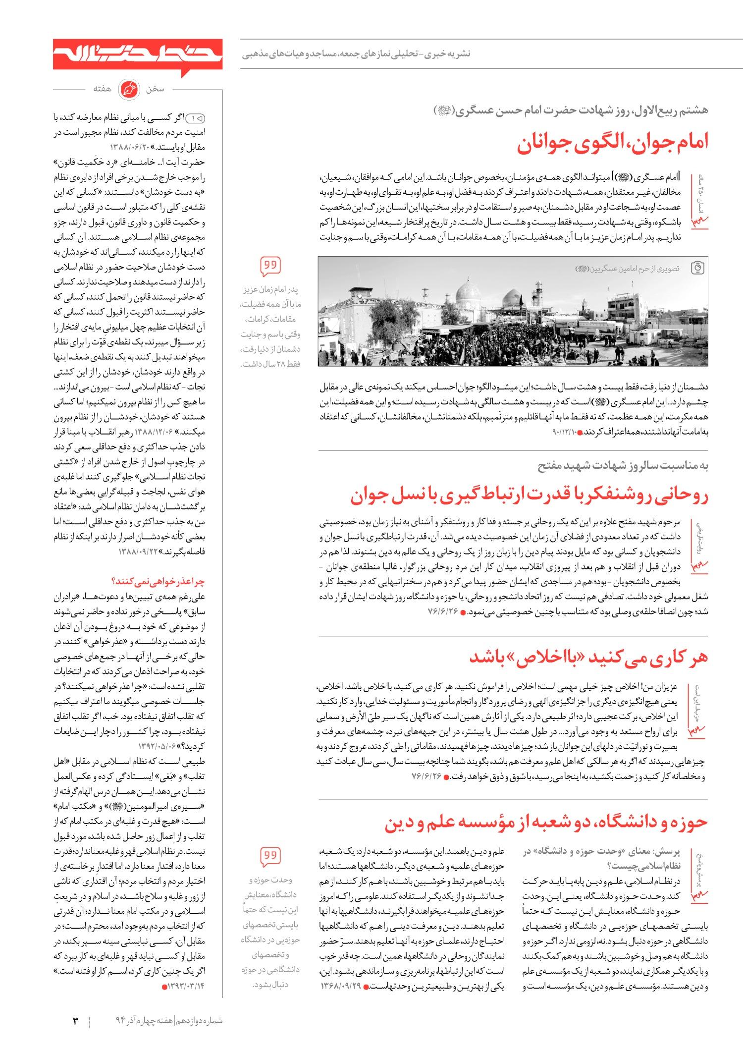 خط حزب الله -شماره دوازدهم خط حزب الله -شماره پنجم خط حزب الله -شماره دوازدهم page large 31 2