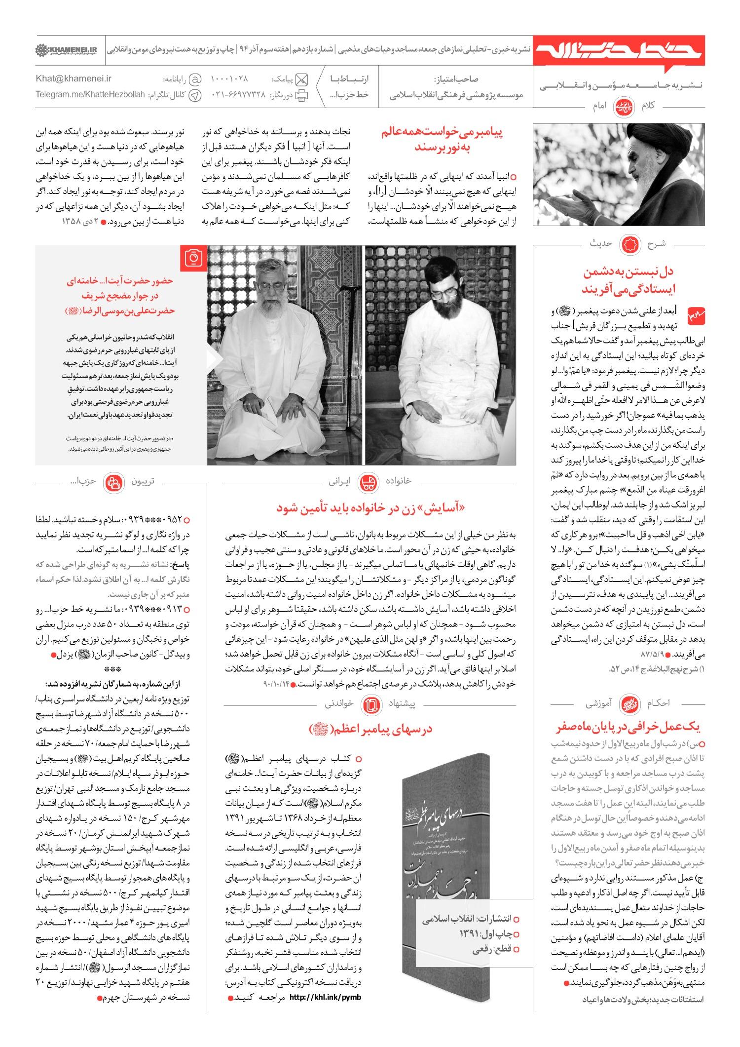 خط حزب الله -شماره پنجم خط حزب الله -شماره یازدهم page large 41 1