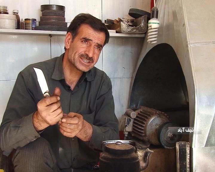 «چاقوسازی» صنعتی با قدمت ۴ قرن در نجفآباد