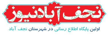 پایگاه اطلاع رسانی نجف آباد نیوز