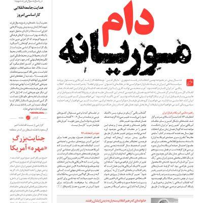 خط حزب الله -شماره پانزدهم ایستگاه صلواتی ایستگاه صلواتی page large 11 1 400x400