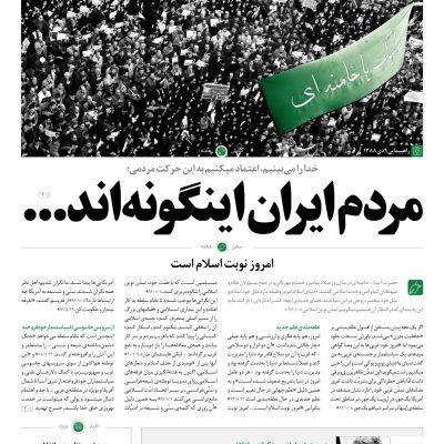 خط حزب الله -شماره چهاردهم