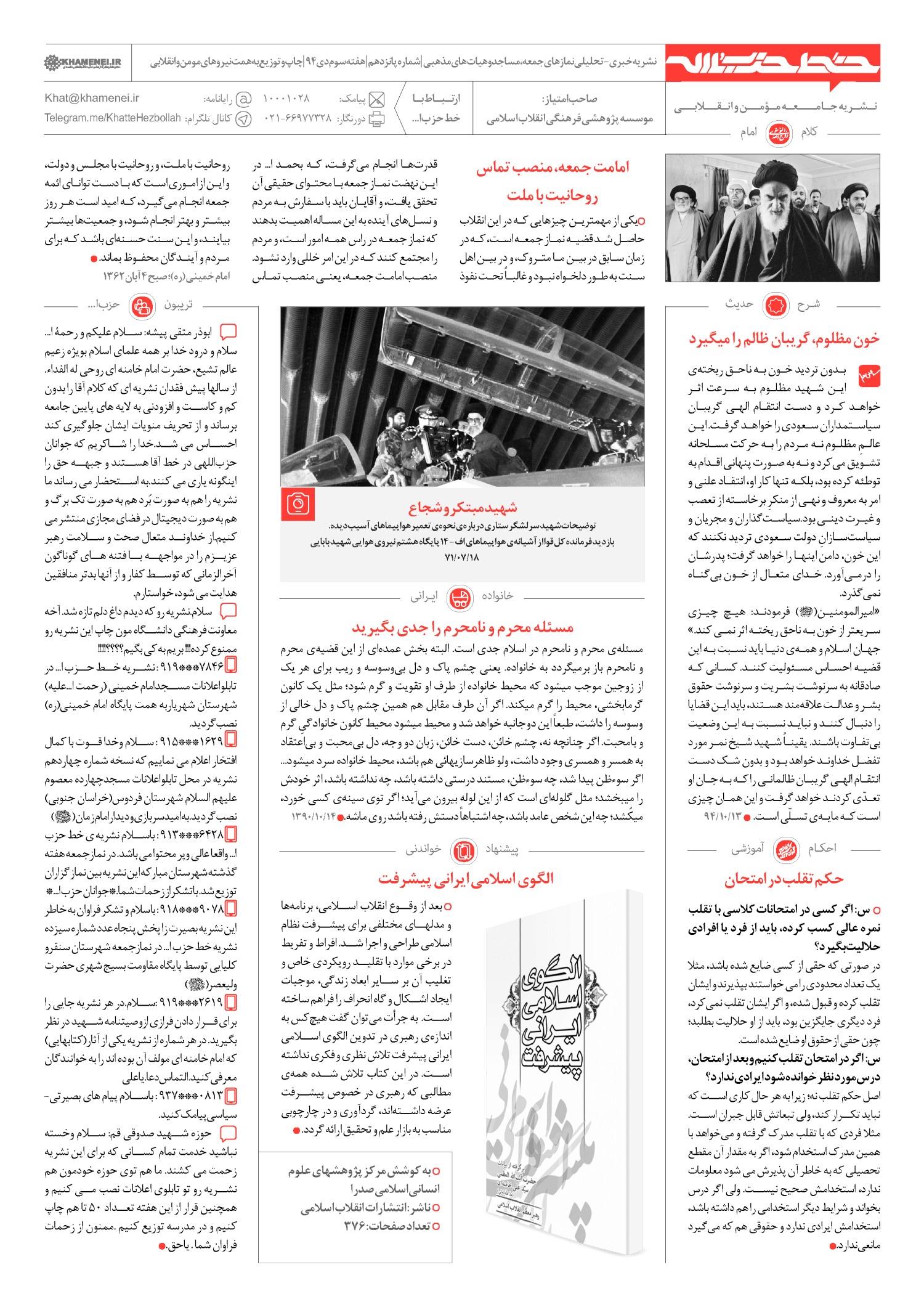 خط حزب الله -شماره پانزدهم