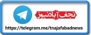 کانال تلگرامی نجف آباد نیوز