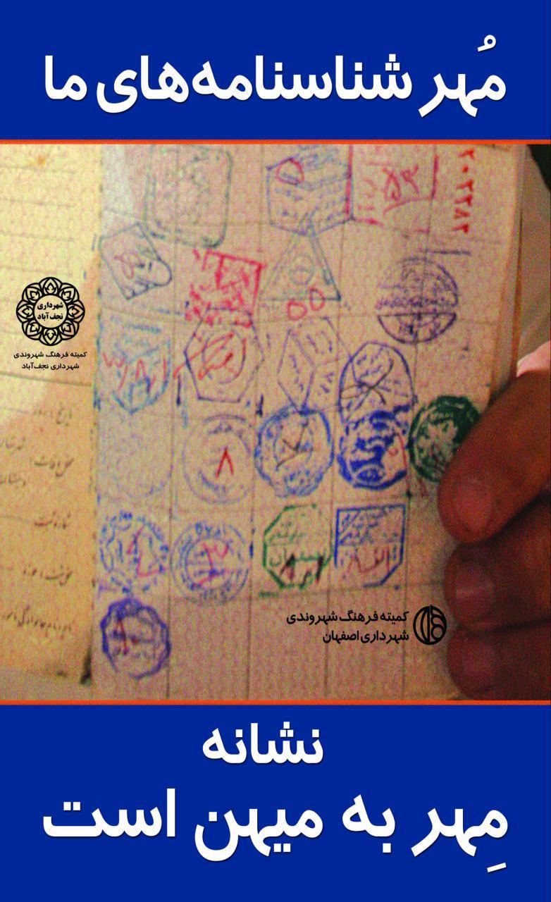 فعالیت ۴هزار نفر در انتخابات نجف آباد