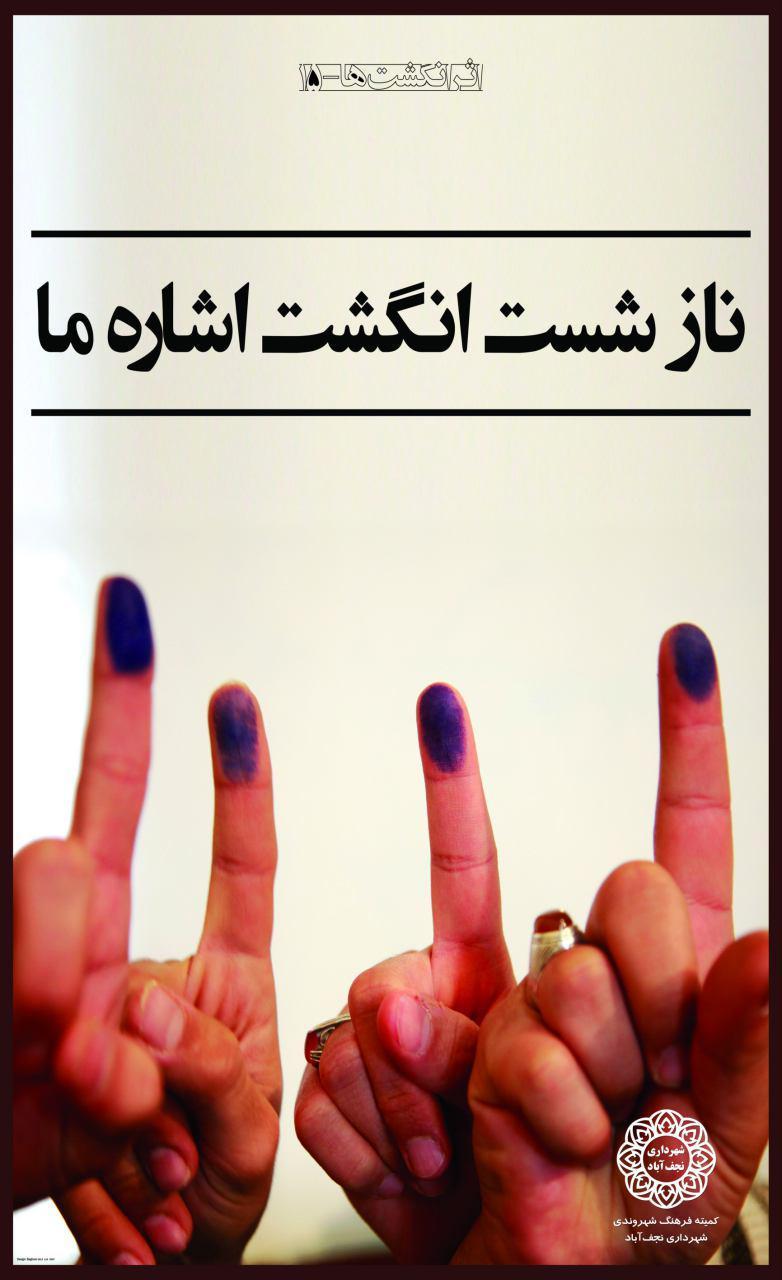 حواشی تبلیغات انتخاباتی