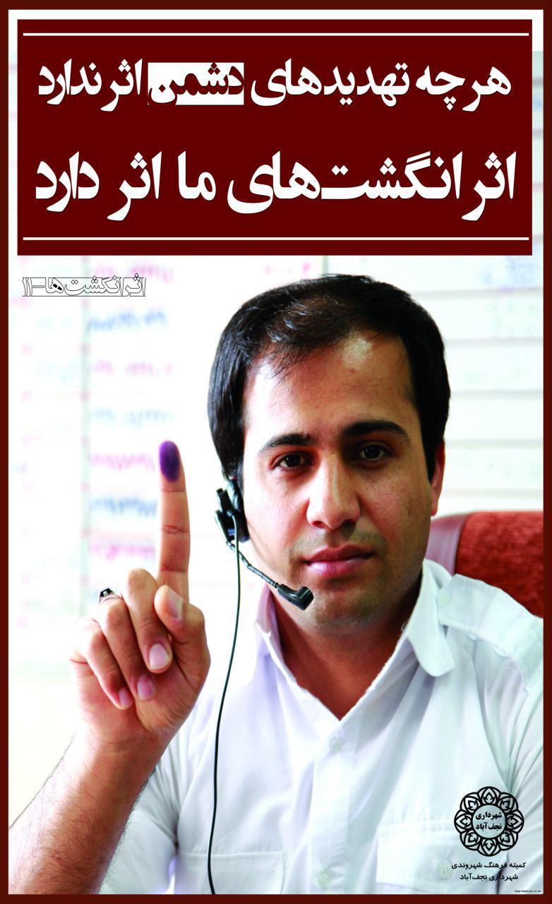 جزئیات بررسی صلاحیت ها در روستاهای نجف آباد