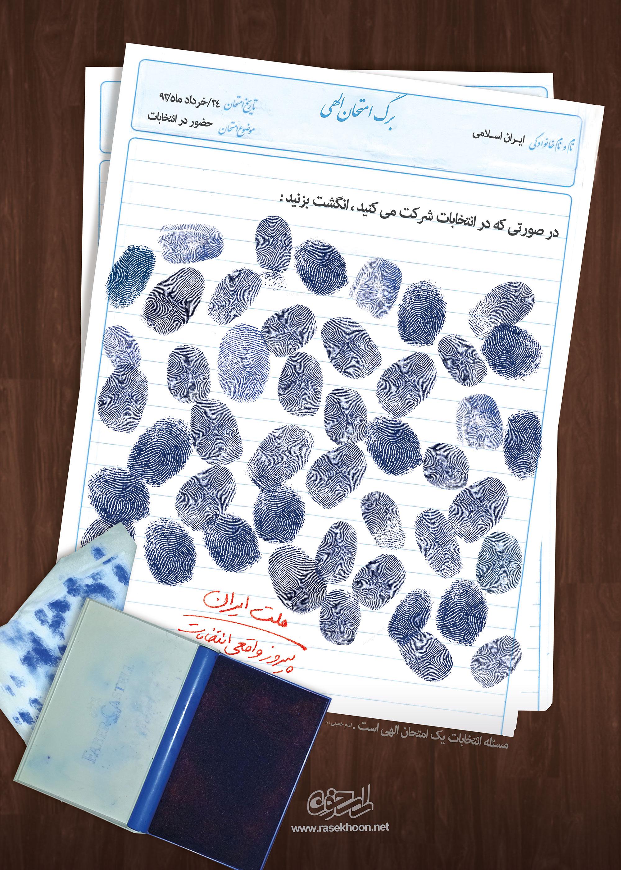 جزئیات بررسی صلاحیت ها در روستاهای مهردشت