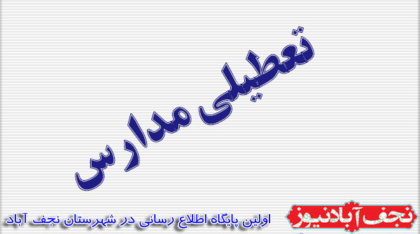 تعطیلی مدارس نوبت صبح نجف آباد