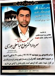 دکتر جوزی برگزاری چهلمین روز تدفین دکتر جوزی در نجف آباد برگزاری چهلمین روز تدفین دکتر جوزی در نجف آباد                   216x300