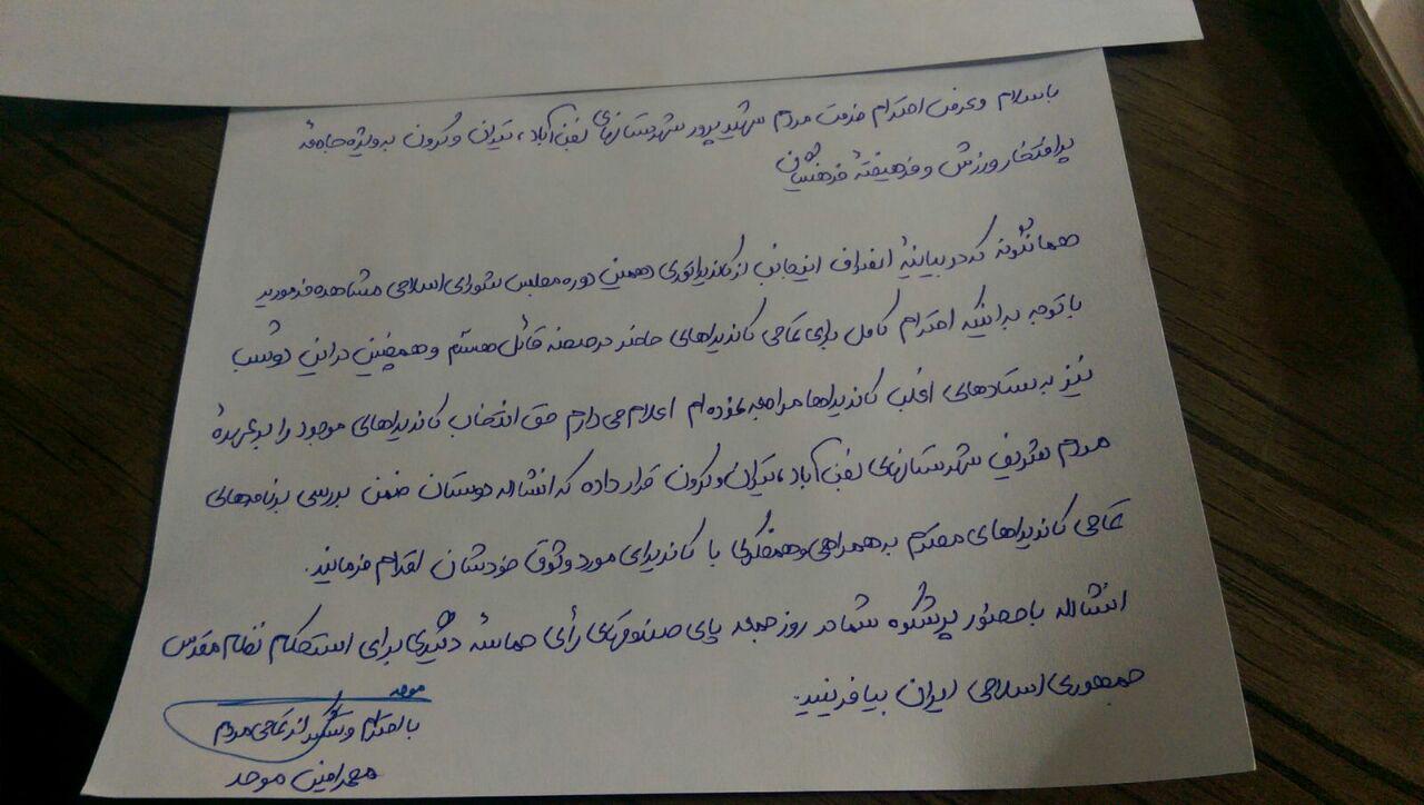 """تکذیب انصراف """"موحد"""" به نفع یکی از کاندیداهای انتخابات"""
