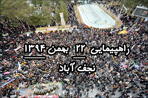 راهپیمایی ۲۲بهمن در نجف آباد به روایت صدا و سیما + فیلم