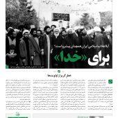 خط حزب الله -شماره بیستم