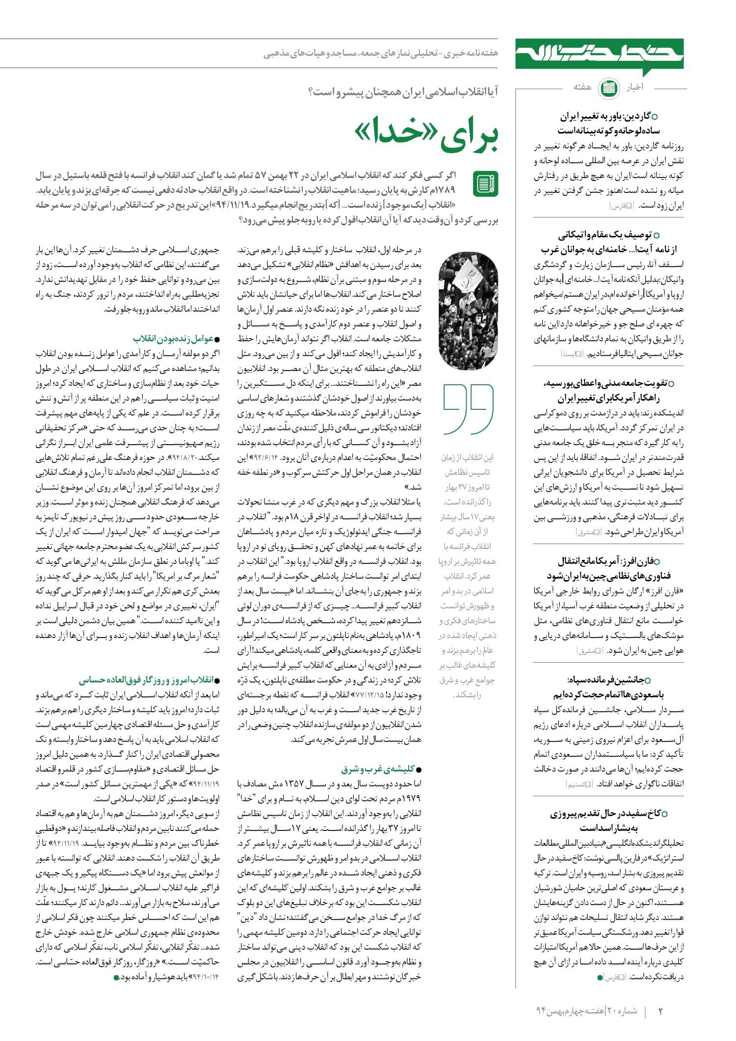 خط حزب الله -شماره پنجم خط حزب الله -شماره بیستم 46 page large 2