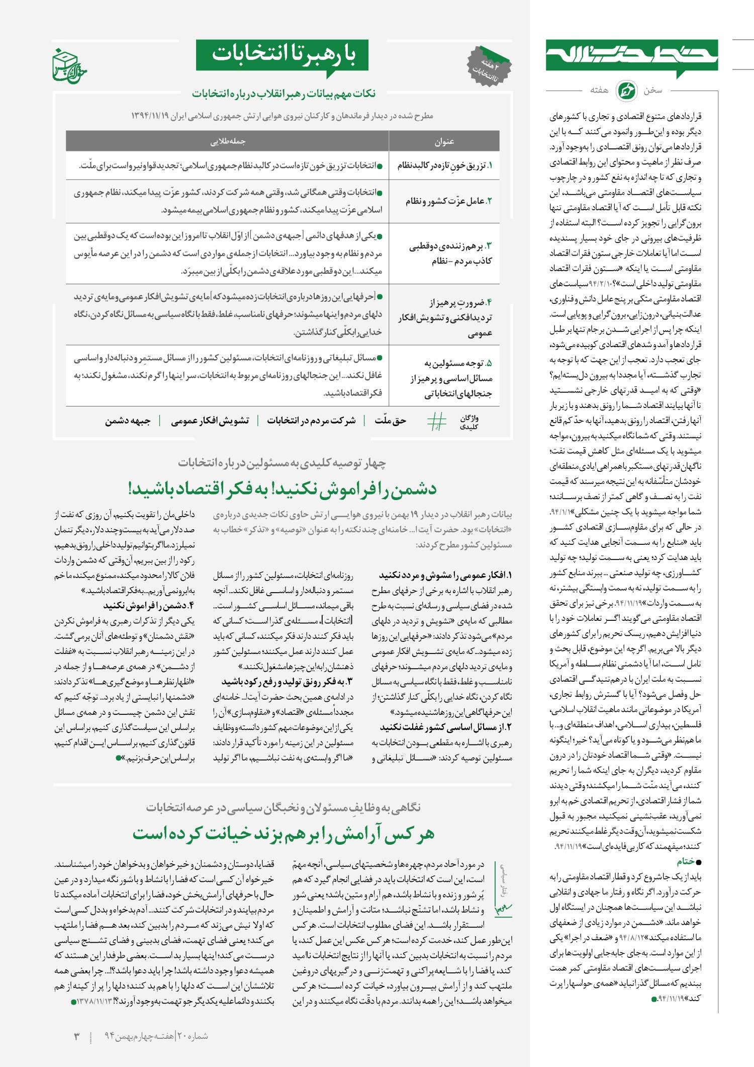 خط حزب الله -شماره پنجم خط حزب الله -شماره بیستم 46 page large 3
