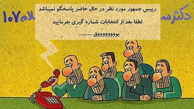 فیلم طنز/ دکتر سلام ۱۰۷ پای نجف آباد را نیز به میان آورد+دانلود
