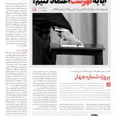 خط حزب الله -شماره شانزدهم