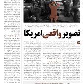 خط حزب الله -شماره هفدهم