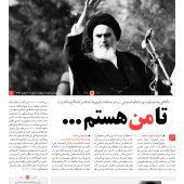 خط حزب الله -شماره هیجدهم