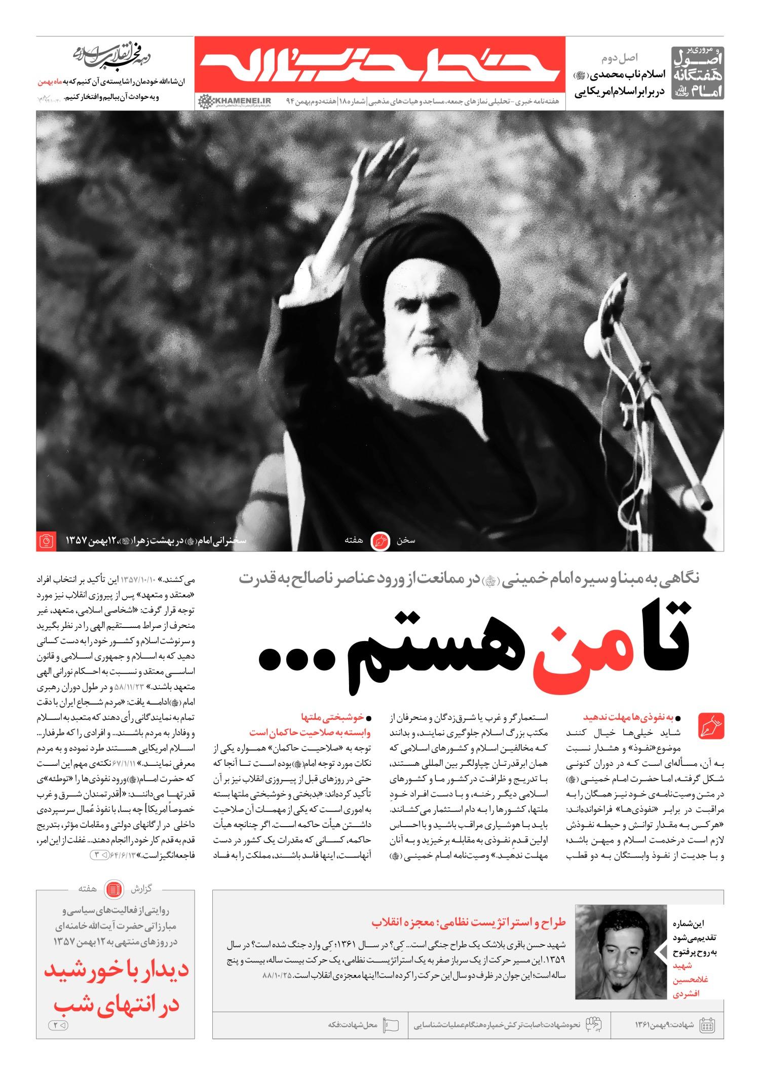 خط حزب الله -شماره پنجم خط حزب الله -شماره هیجدهم page large 11 2