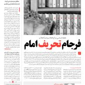 خط حزب الله -شماره نوزدهم