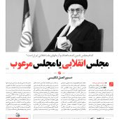 خط حزب الله -شماره بیست و یکم