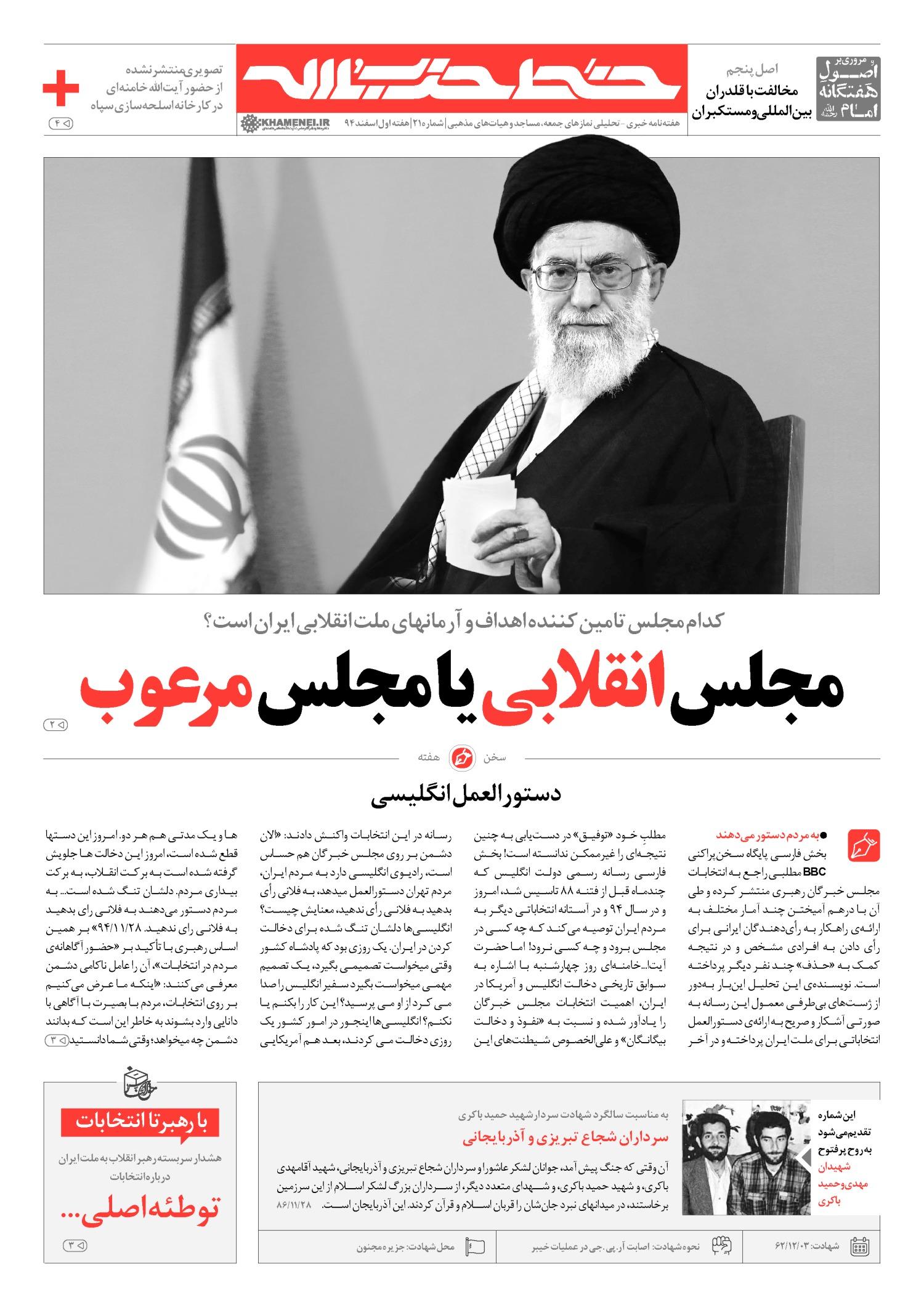 خط حزب الله -شماره پنجم خط حزب الله -شماره بیست و یکم page large 11 4