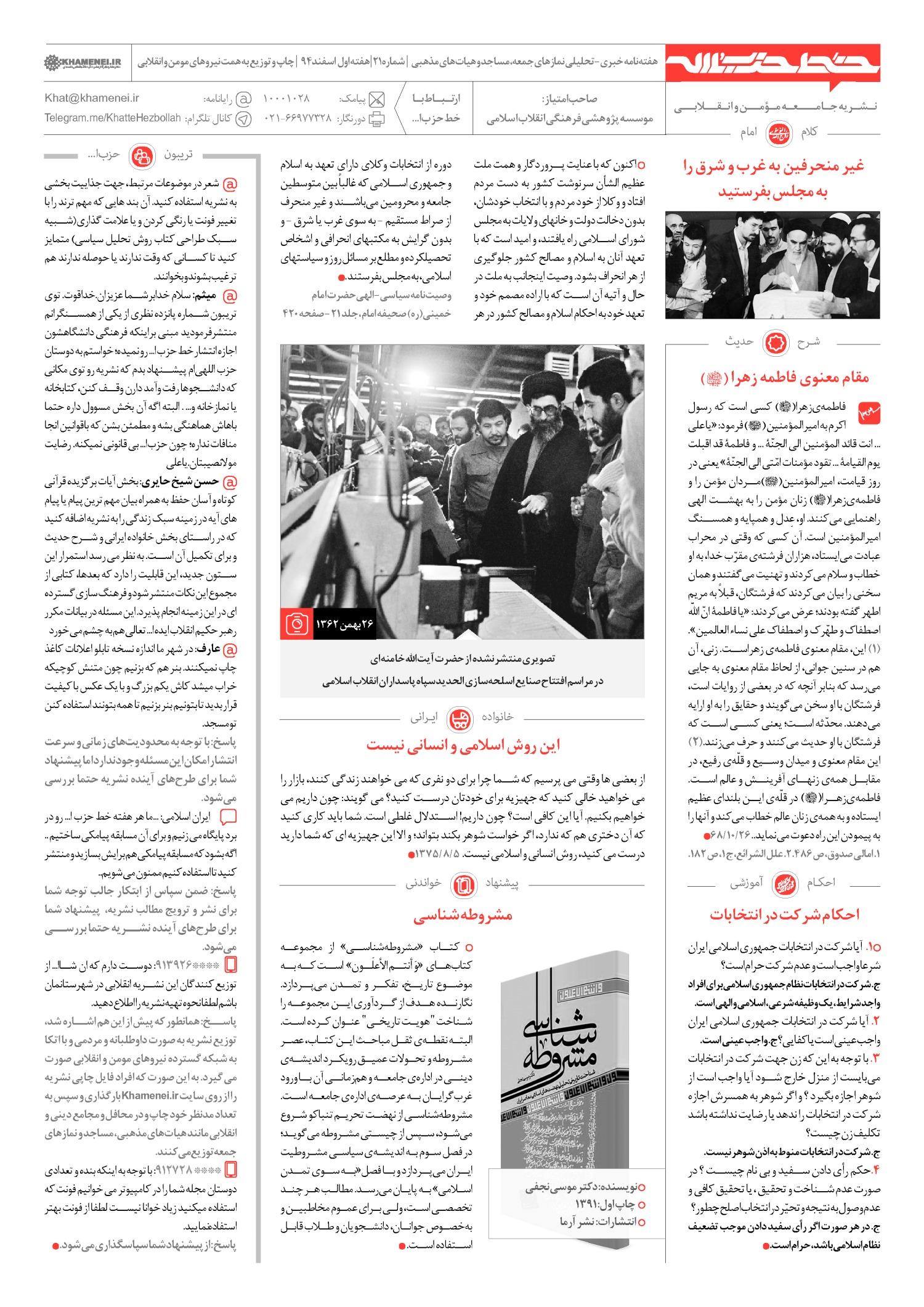خط حزب الله -شماره پنجم خط حزب الله -شماره بیست و یکم page large 4