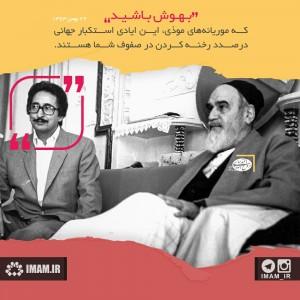 ابوالحسن بنی صدر بساط حفاظت شخصیت ها را باید جمع کنیم+فیلم بساط حفاظت شخصیت ها را باید جمع کنیم+فیلم photo169139708108056996 300x300