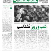 خط حزب الله -شماره بیست و پنجم